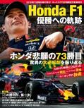 F1速報 2019 8月増刊号 Honda F1 優勝への軌跡