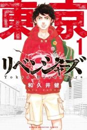 【期間限定価格】東京卍リベンジャーズ(1)