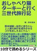おしゃべり猫ターキーと行く三世代旅行記・熊本城編〜幼児と赤ちゃん2人連れ旅行を成功させるコツをおしえるにゃん〜