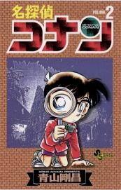 名探偵コナン 2