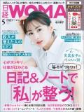日経ウーマン2021年5月号