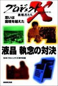 「液晶 執念の対決」〜瀬戸際のリーダー・大勝負 プロジェクトX