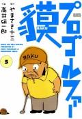 【期間限定価格】プロゴルファー貘 5