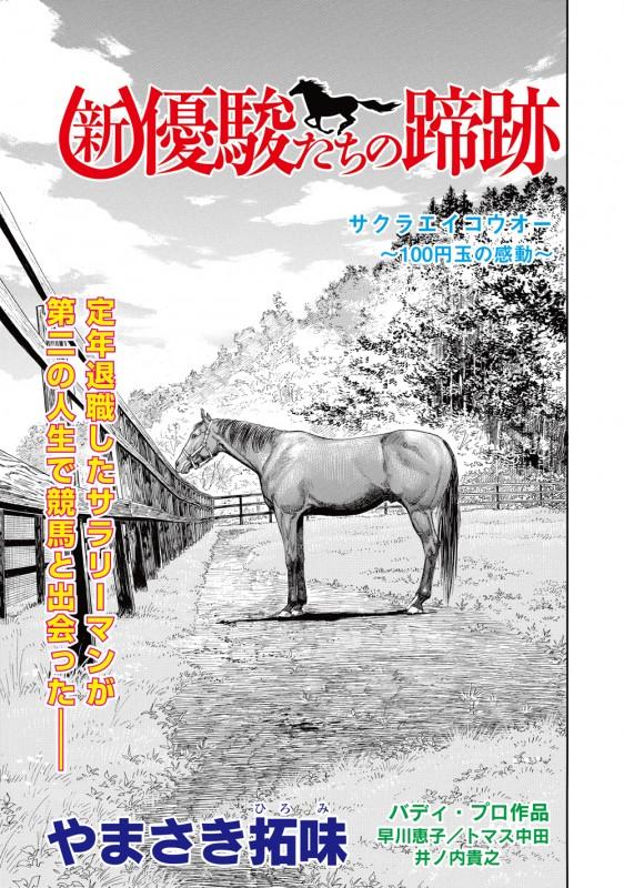 新・優駿たちの蹄跡 サクラエイコウオー〜100円玉の感動〜
