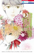 花よりも花の如く(18)