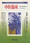 中医臨床[電子復刻版]通巻88号