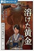 夢幻∞シリーズ 百夜・百鬼夜行帖74 溶けた黄金