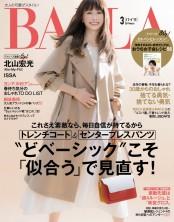 【期間限定価格】BAILA 2019年3月号
