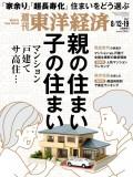 週刊東洋経済2017年8月12日・8月19日合併号