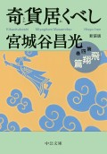 新装版 奇貨居くべし(四) 飛翔篇
