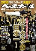 週刊ベースボール 2018年 11/19号