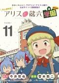 ワンダれ!!アリスと蔵六学園 ちゃぷたー11