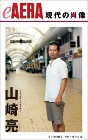 現代の肖像 山崎亮 コミュニティーデザイナー