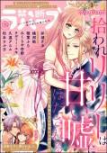 禁断Lovers Vol.119