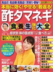 わかさ夢MOOK14 酢タマネギ食養生強化大全 本当に効く!やせる!若返る!