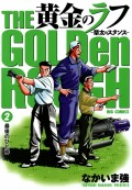 黄金のラフ 〜草太のスタンス〜 2