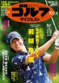 週刊ゴルフダイジェスト 2017/10/24号