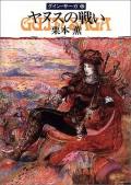 グイン・サーガ32 ヤヌスの戦い