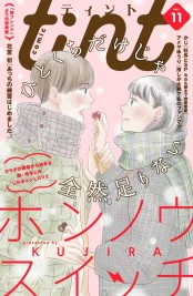 【期間限定価格】comic tint vol.11