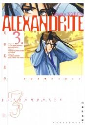 ALEXANDRITE〈アレクサンドライト〉(3)