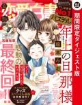 恋愛白書パステル2021年12月号 ダイジェスト版