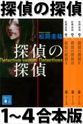 【期間限定価格】探偵の探偵1〜4合本版