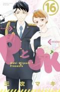 PとJK(16)