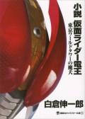 小説 仮面ライダー電王 東京ワールドタワーの魔犬