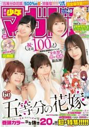 週刊少年マガジン 2019年 40号[2019年9月4日発売]