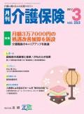 月刊介護保険 2017年3月号