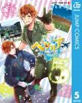 ヘタリア World☆Stars 5