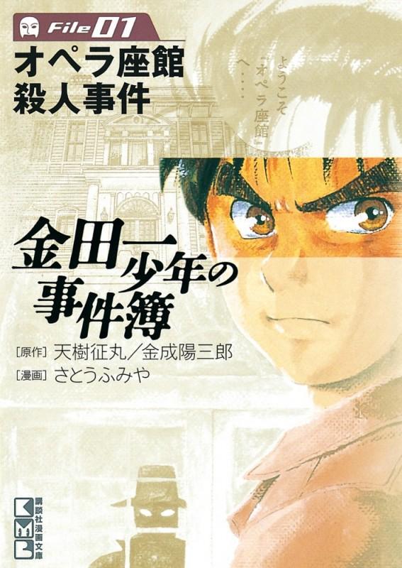 【期間限定価格】金田一少年の事件簿File オペラ座館殺人事件