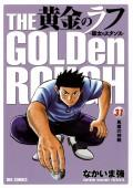 黄金のラフ 〜草太のスタンス〜 31