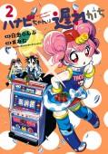 ハナビちゃんは遅れがち 2(ヒーローズコミックス)