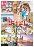 プラハ 迷宮の散歩道 改訂新版 【見本】