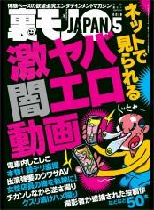 裏モノJAPAN2018年5月号★特集★ネットで見られる 激ヤバ闇エロ動画★生々しい昭和の香り。これぞスワッピングの現場だ