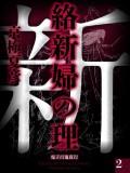 絡新婦の理(2) 【電子百鬼夜行】