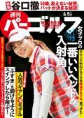 週刊パーゴルフ 2018/6/5号