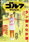 週刊ゴルフダイジェスト 2016/7/5号