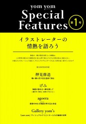 yom yom Special Features 第1号 イラストレーターの情熱を語ろう