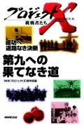 第九への果てなき道/貧乏楽団の逆転劇 プロジェクトX
