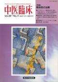 中医臨床[電子復刻版]通巻79号