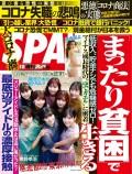 週刊SPA! 2020/04/14号