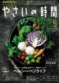 NHK 趣味の園芸 やさいの時間 2017年5月号