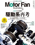 Motor Fan illustrated Vol.96