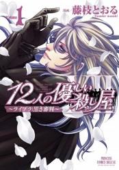 12人の優しい殺し屋 〜ライブラ:黒き審判〜 Volume1