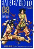 ドラゴンクエスト列伝 ロトの紋章 完全版8巻