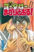 新・コータローまかりとおる!(1)柔道編