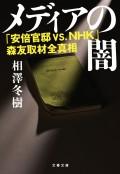 メディアの闇 「安倍官邸 VS.NHK」森友取材全真相