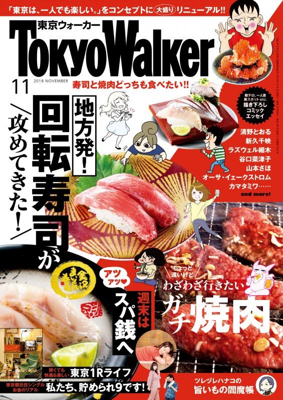 【無料試し読み版】月刊 東京ウォーカー 2018年11月号